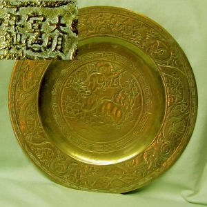 "22. Chinese brass plate. Hand-chased and heavy. Ming mark. 12""d."